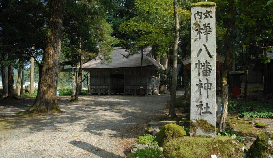 樺八幡神社