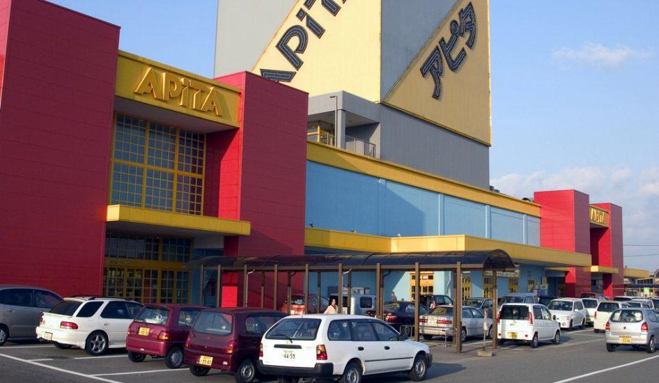 ショッピングセンターアピタ
