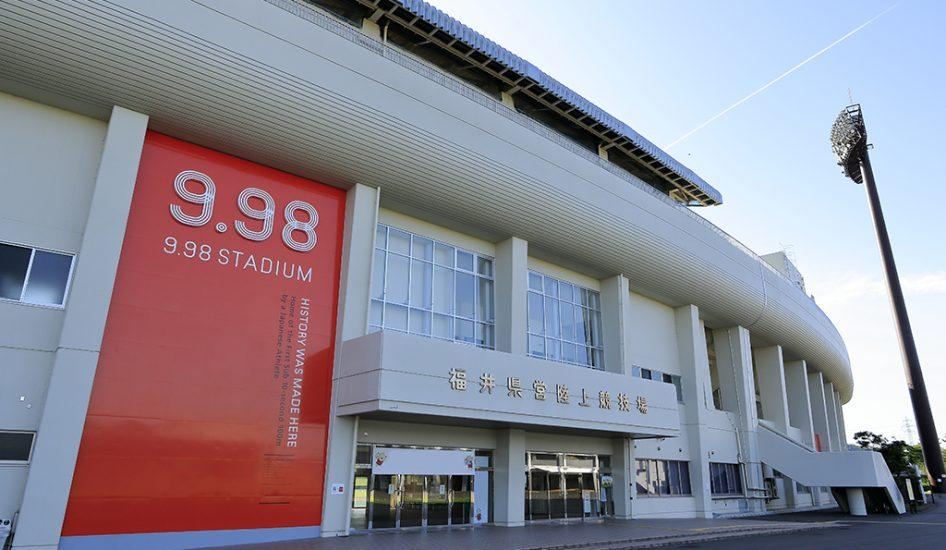 福井運動公園・陸上競技場